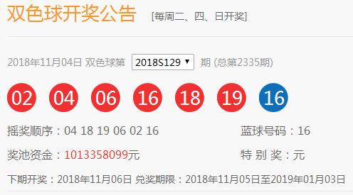 188比分:山东彩友揽福彩双色球2注千万大奖 投注
