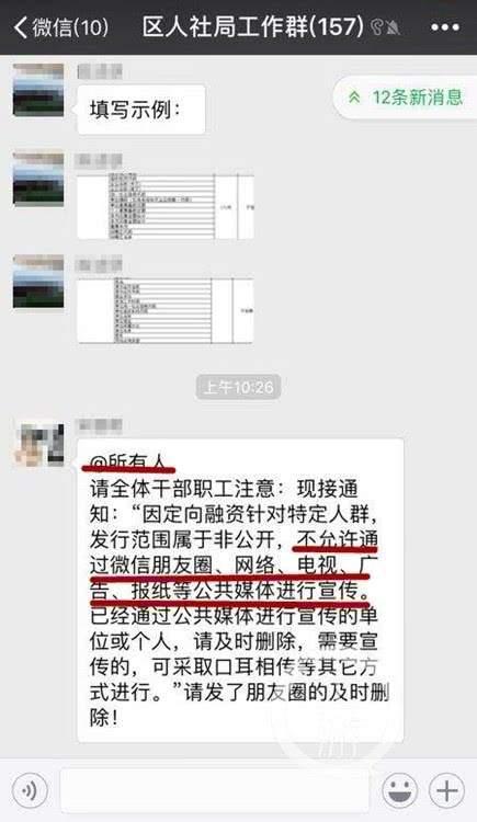 云南保山要求公务员交5万参加融资?官方:非强制