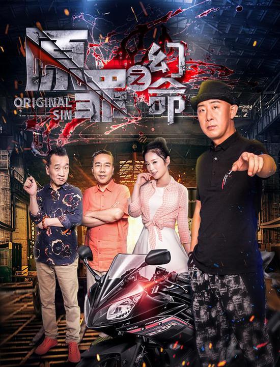 电影《原罪之幻命》3月26日上映 粉丝大呼期待