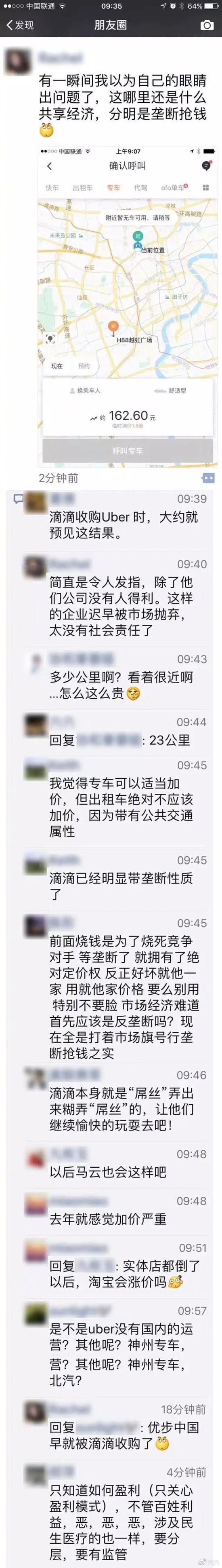作家六六控诉滴滴搞垄断 还捎带上了程维柳青