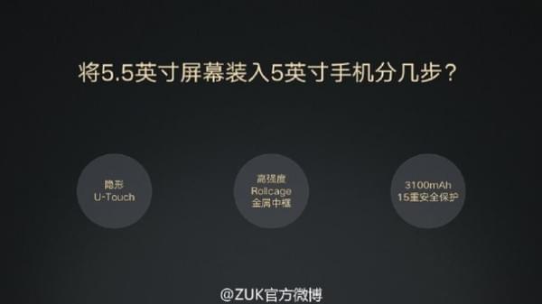 联想ZUK Edge发布:屏占比高达86.4% 售价2299元起的照片 - 5
