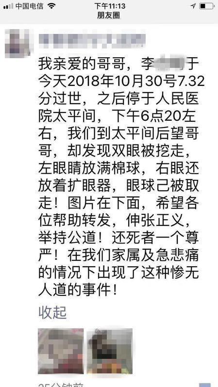 湖南一太平间死者遗体双眼被挖 警方刑拘4名嫌犯