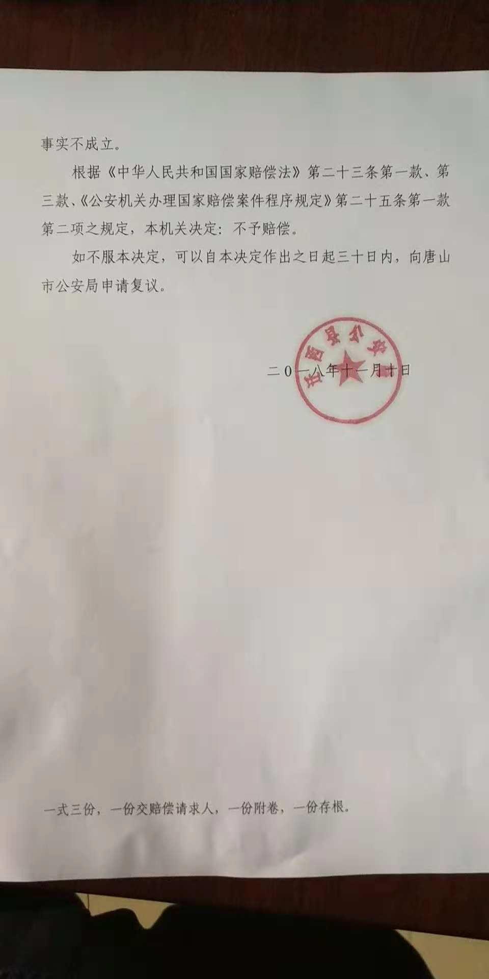 """廖海军案续:公安局自查""""刑讯逼供""""不成立不予赔偿"""