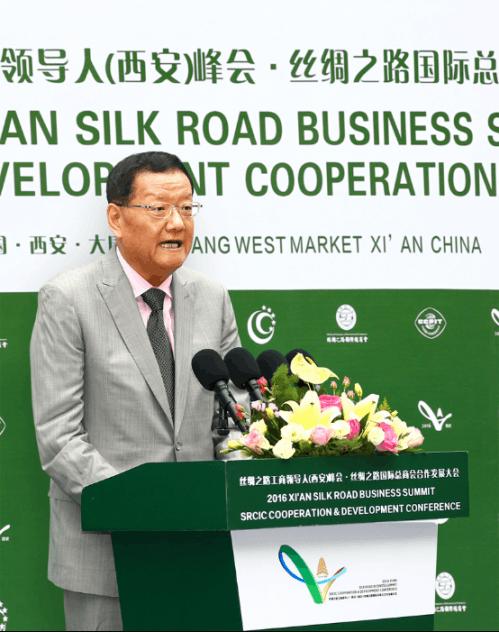 丝绸之路工商领导人(西安)峰会在西安隆重开幕