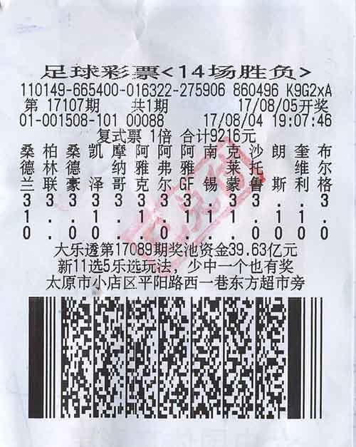 彩民9216元投注胜负彩中544万 建议不稳场全包