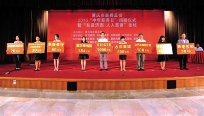 5日迎首个中华慈善日 81家渝企捐赠3.2亿元