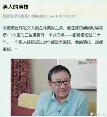 冯小刚论男人的演技:以后凡离过婚的都不能拿影帝