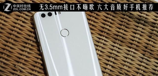 无3.5mm接口不嗨歌 六大音质好手机推荐