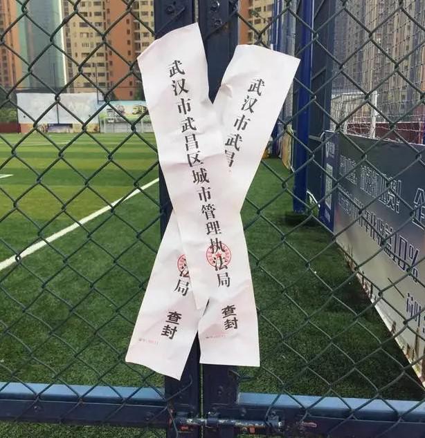 武汉一垃圾场被改造成足球场 因涉违建被强制拆除