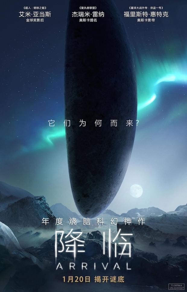 科幻片《降临》曝中文定档预告 1月20日开启终极烧脑的照片 - 2