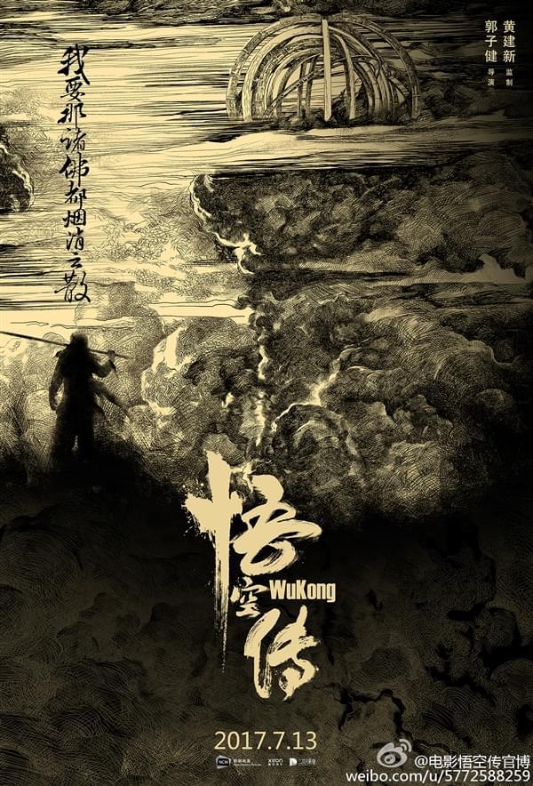 《悟空传》定档:中文海报发布的照片 - 4