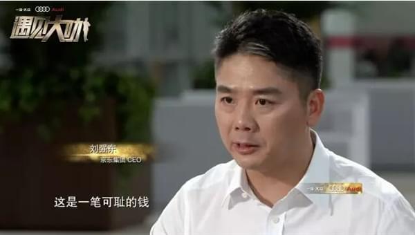 刘强东:京东5年以上员工每人一部iPhone 7的照片 - 4