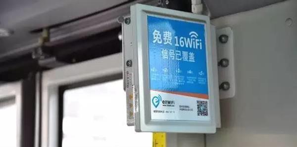 为什么公交Wi-Fi还不如地铁上普及?的照片