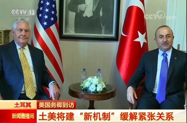 美国务卿到访土耳其:土美将建新机制缓解紧张关系