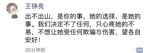 王铮亮疑对张靓颖新恋情表态:她的选择[标签:关键词]