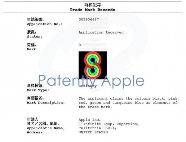 """苹果在中国注册彩色""""8""""字商标:有何含义?的照片 - 1"""