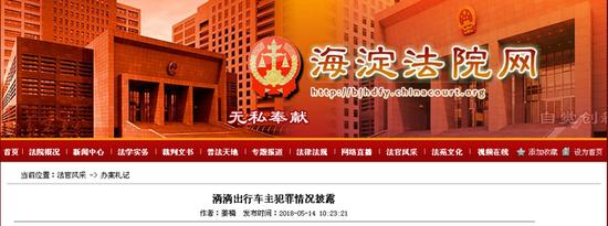 海淀法院网:滴滴衍生刑事案件高于公众所知