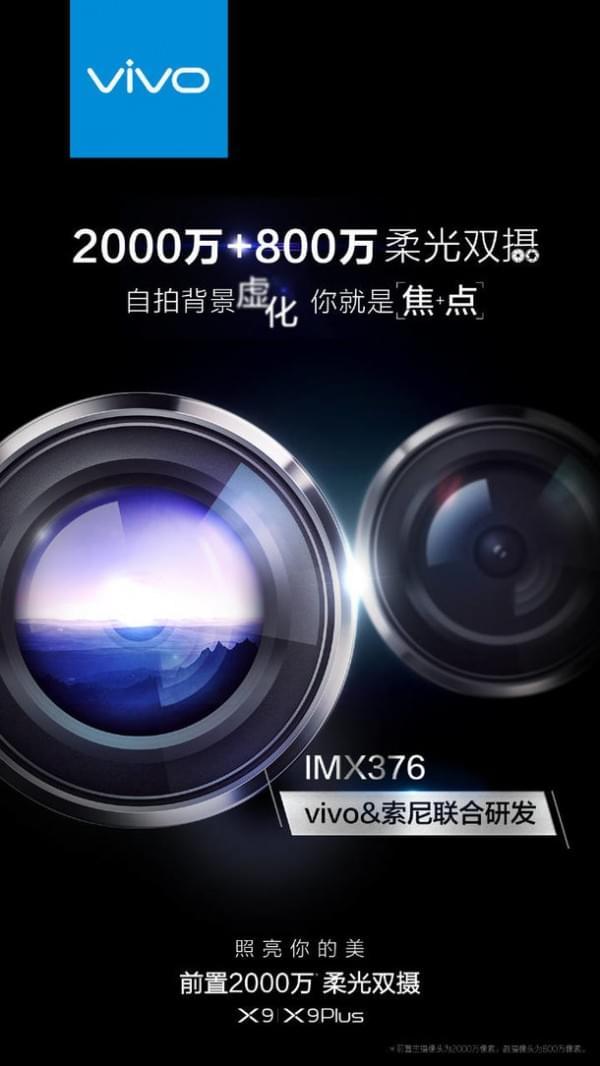 vivo X9配备前置双摄 全球首发IMX376的照片 - 1
