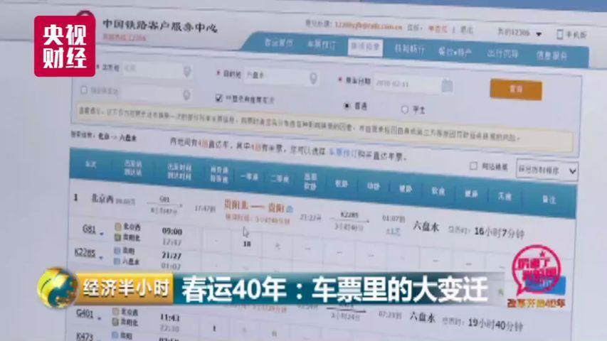 """近五年,小小的车票更是不断升级。2013年9月1日,12306网站推出""""通售、通退、通签""""业务,让旅客能够异地取票退票,出行更加顺畅。"""