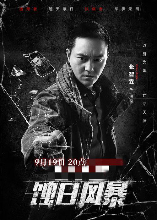 《蚀日风暴》曝角色海报 张智霖薛凯琪王阳明矛盾激化