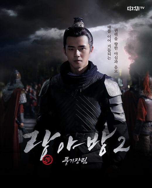 《琅琊榜2》韩国开播 因第一部获好评引期待