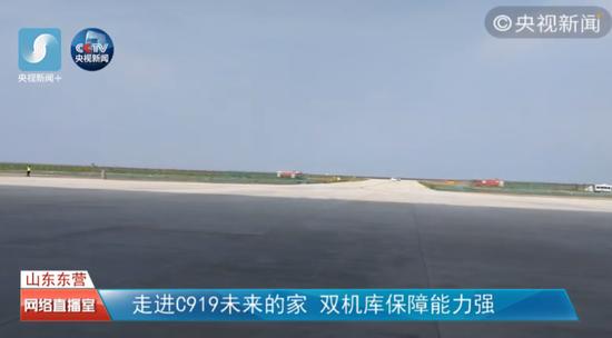 第二架C919转场山东东营试飞中心 试飞全面提速