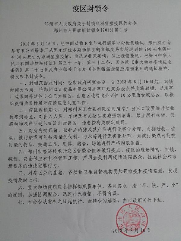 郑州双汇因非洲猪瘟疫情被下封锁令 回应:配合封锁