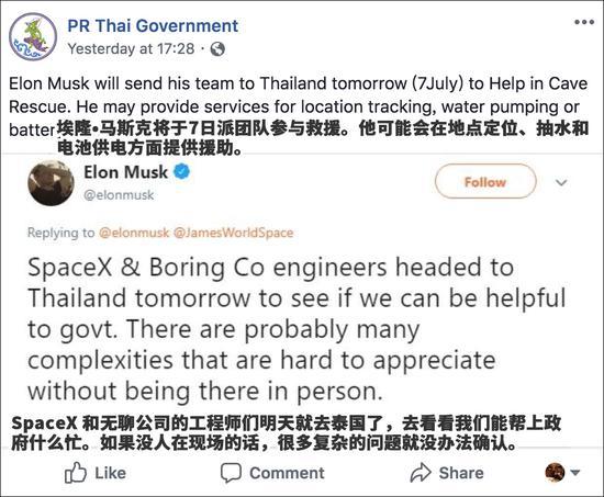 泰国足球少年被困16天 马斯克要造小潜艇参与救援
