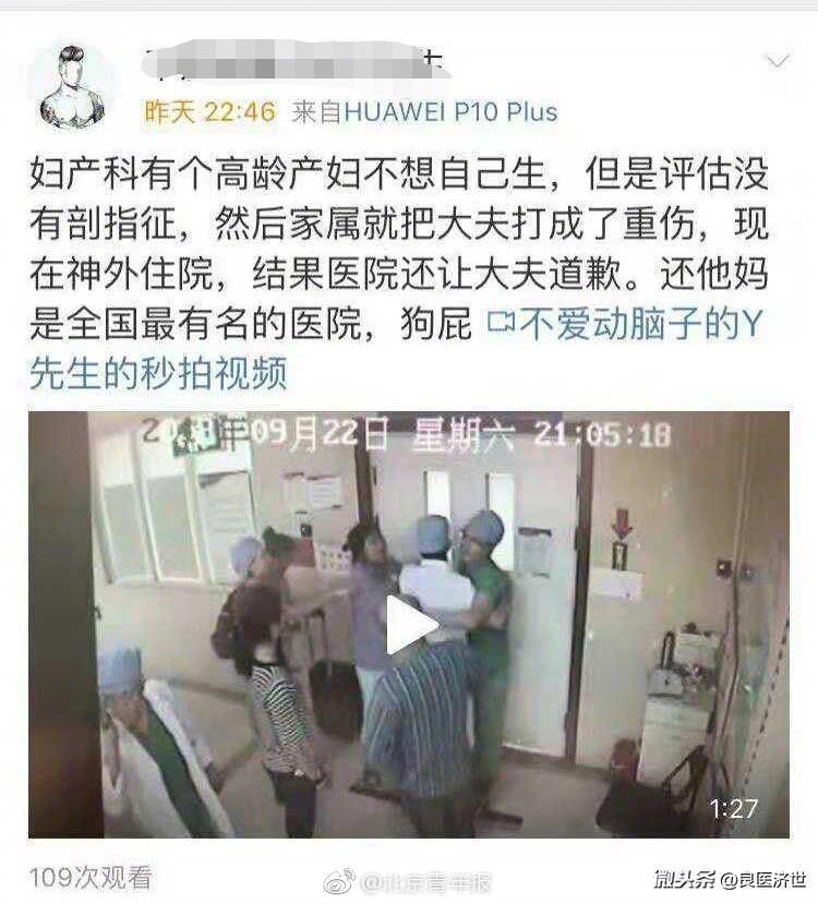 北大第一医院三名医生遭产妇家属殴打 医院回应