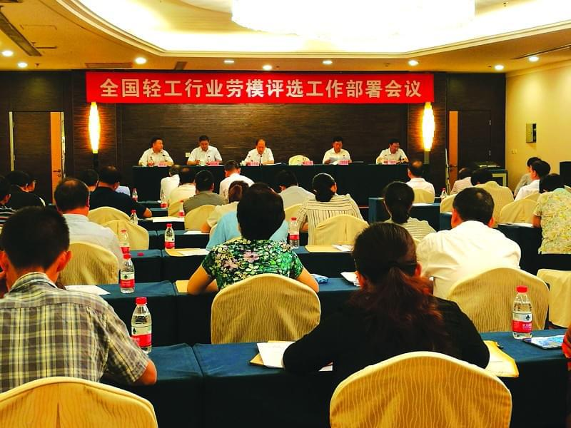 轻工行业劳模评选工作部署会在济南举行
