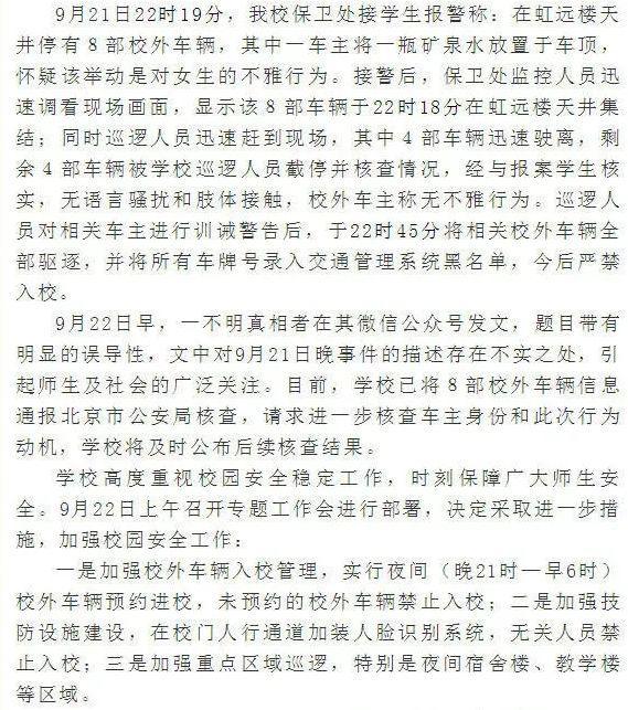 新京报评车顶放矿泉水豪车停女生宿舍楼下:想干啥?