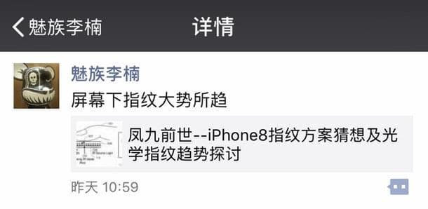 李楠暗示魅族或将发布全球第一款光学指纹识别手机的照片 - 2
