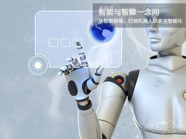人工智能与人工智障一念间:简谈智能家电