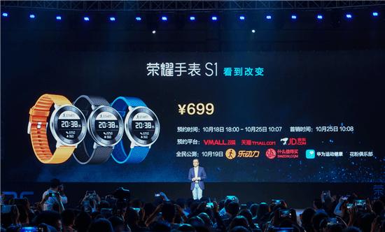 续航持久还防水 荣耀发布首款智能手表S1的照片 - 6