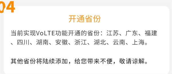 中国电信正式商用VoLTE通话:广东等十省抢先