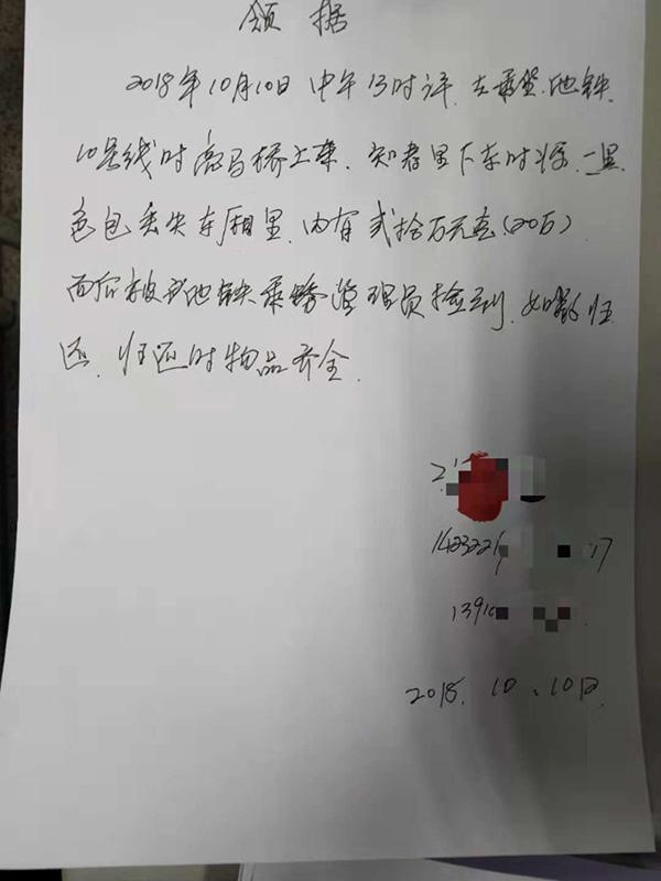 北京地铁安全员巡逻时捡20万现金,婉拒失主万元酬金