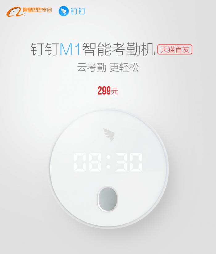 阿里钉钉发布M1智能考勤机:手机极速打卡神器/299元的照片 - 6