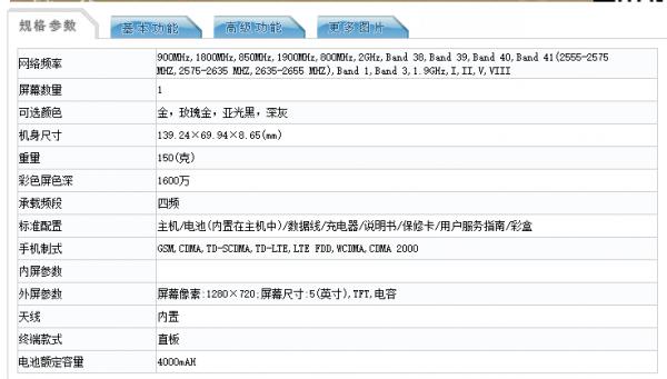 小米神秘设备获入网许可:5吋720P屏幕+4000mAh电池的照片 - 5