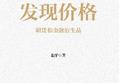 证监会前副主席姜洋力作:一本书教你读懂中国期货
