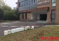 南京中医药大学翰林学院实验室爆燃 多名师生受伤
