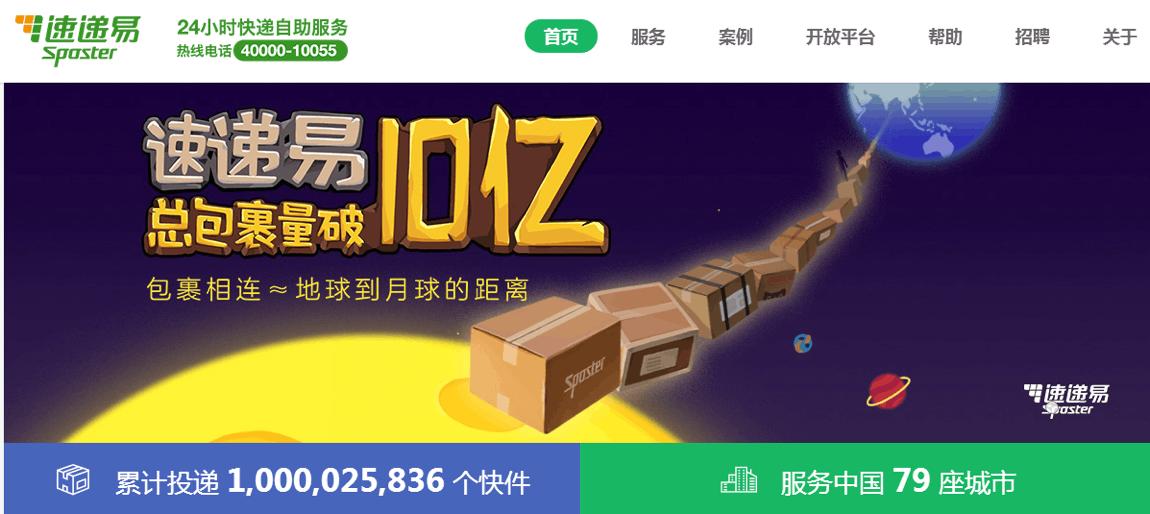 速递易突破十亿投递量大关,历时五年缔造中国式物流奇迹