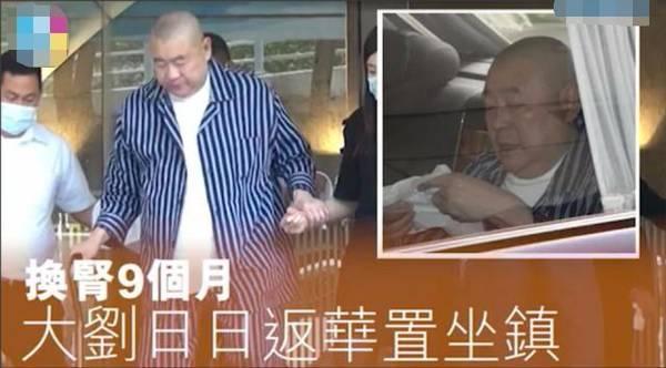 换肾9个月后 刘銮雄穿睡衣上班霸气仍在