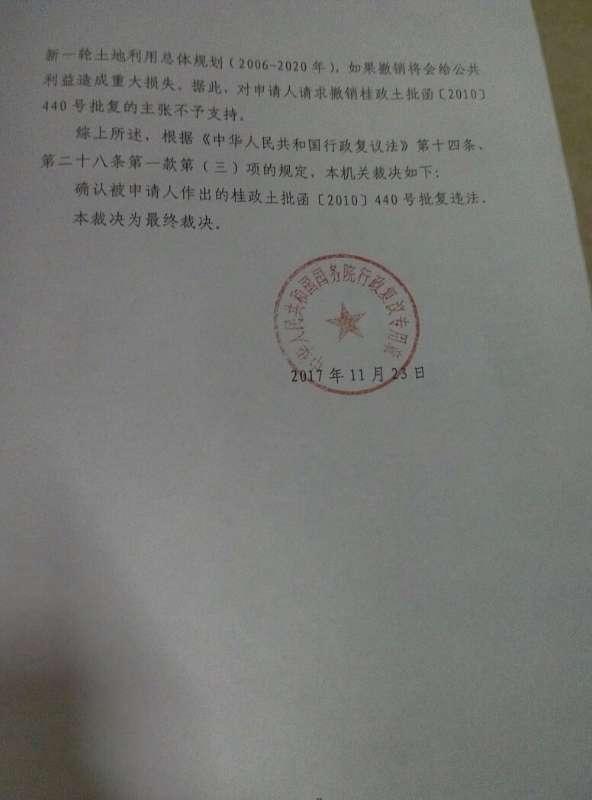 普通农民遭征地 国务院裁决广西自治区政府违法