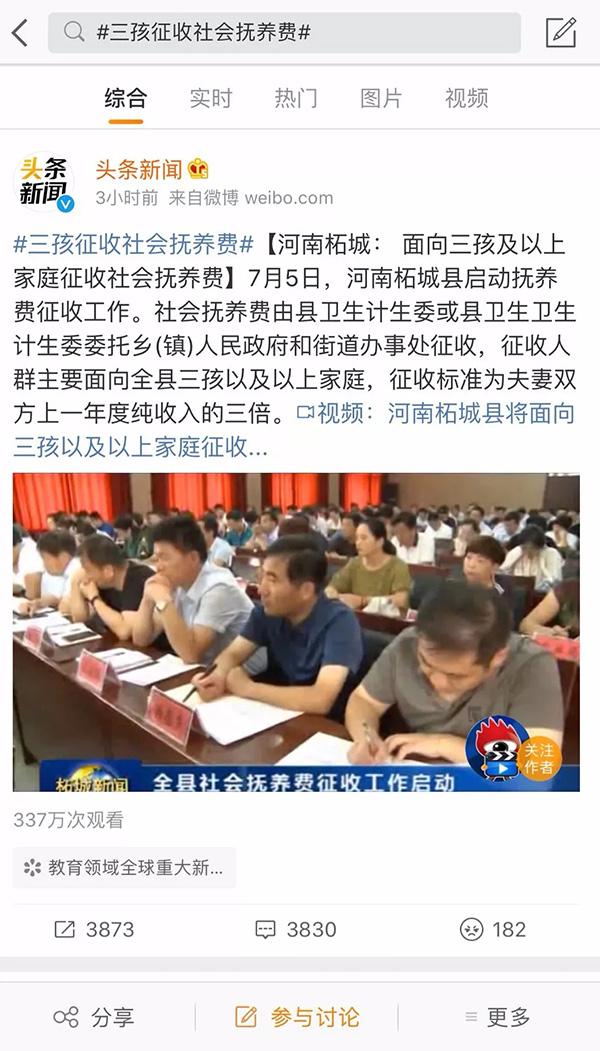 广州三胎政策社会抚养费多少:广州萝岗生三胎罚款吗?