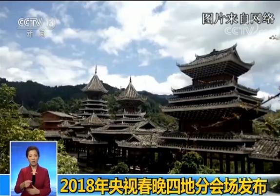 2018年央视春晚直播将在四省五地设置分会场