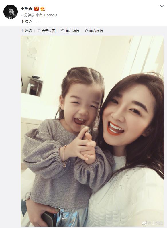 王栎鑫晒妻女合照 女儿笑容呆萌超像爸爸