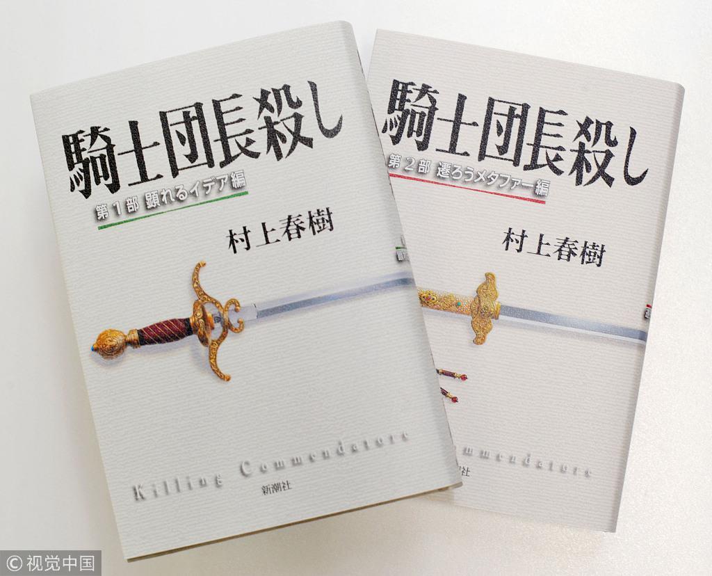 69岁村上春树向日本母校捐作品草稿 罕见露面