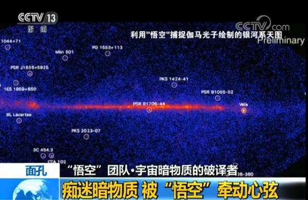 中国悟空号卫星突然失明 19小时天地大营救上演