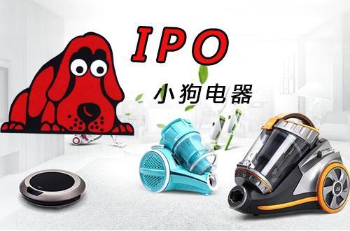星光熠熠的小狗电器IPO: 曾与刘翔有纠纷 任泉黄渤等入股