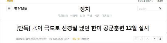 韩美将举行大规模联合空演?韩国防部:尚无定论